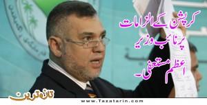 Iraqi deputy Prime Minister resigns over corruption allegation