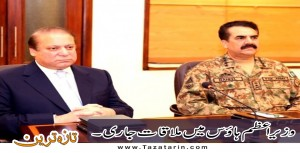 Meeting between Prime Minister and army Chief continues