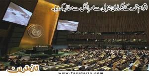 United nation secretary warns to Israel