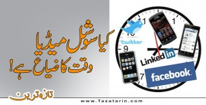 Is social media wastage of time