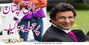 Wasim Akram was attacked in Karachi