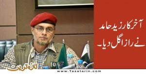Zaid Hamid discloses the secret in Saudi Arabia