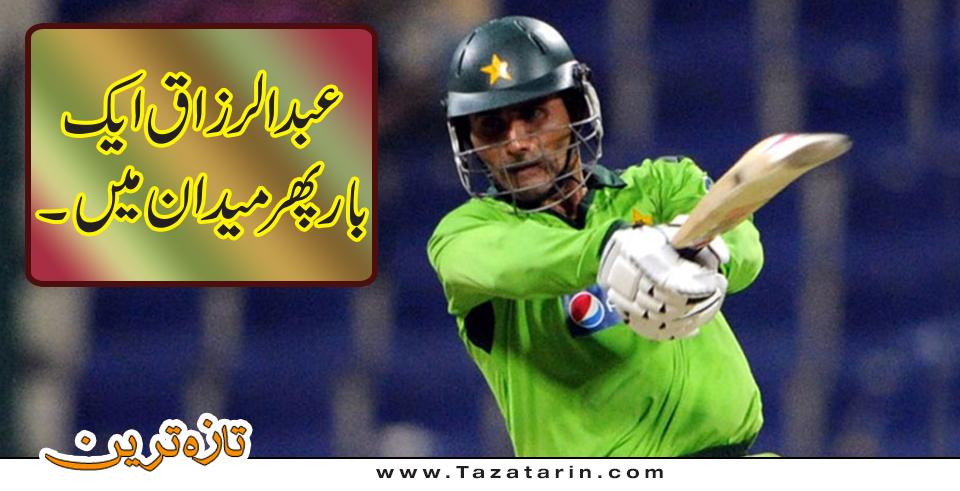 Abdual Razzaq in action again
