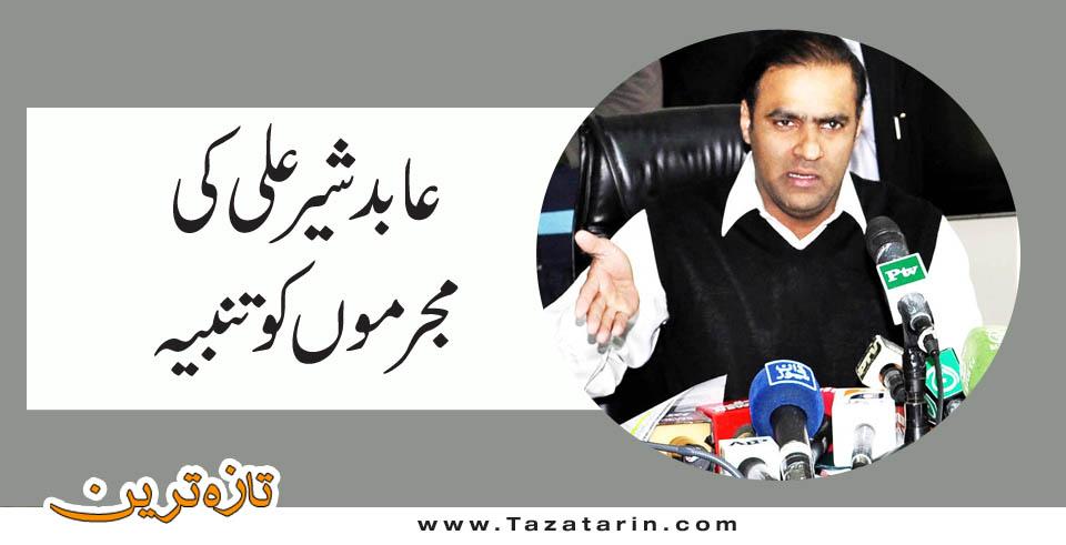 Abid sher ali said that charge sheet will be prepared against culprits
