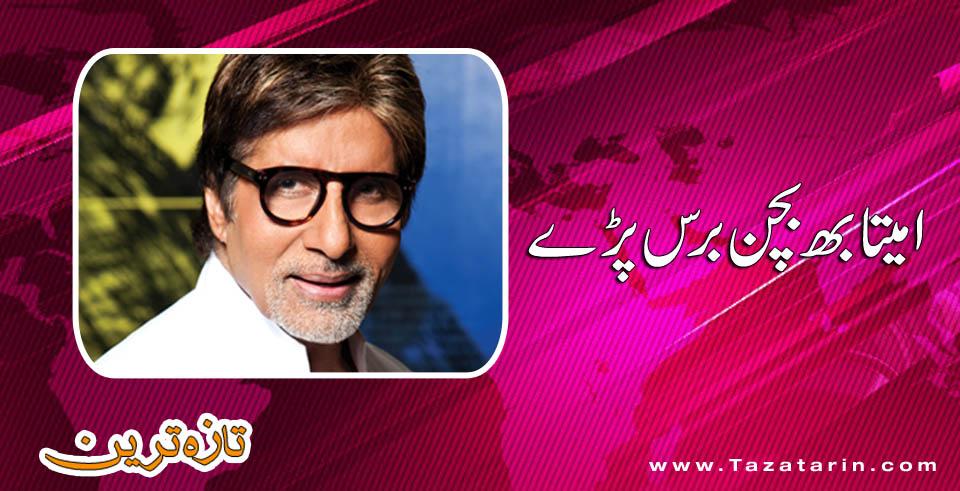 Amitabh Bachan got angry on fan