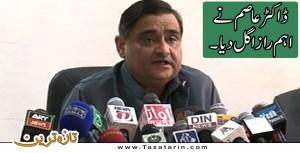 Asim revealed mega corruption scandal