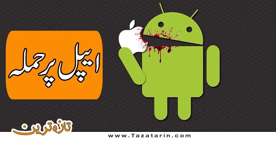 Attack on Apple