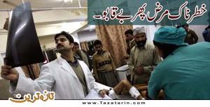 Dengue virus erupts in Punjab again