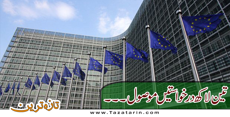 European Union received applications for shelter