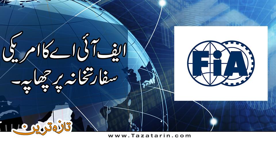 FIA raids on American diplomat office