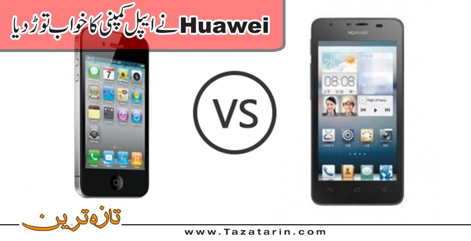 Huawei defeated Apple company