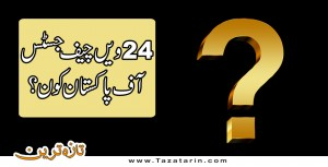Who is 24th chief justice of Pakistan