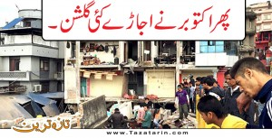 The most terrible earthquake ever in history hit Pakistan