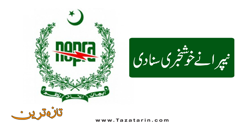 NEPRA announced reduction in electricity prices