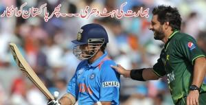 India cricket once again refuse Pakistan….