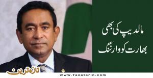 Maldives president warned india