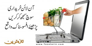 Be aware while doing online shopping