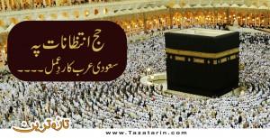 Reaction of saudi arab on hajj enforcement…