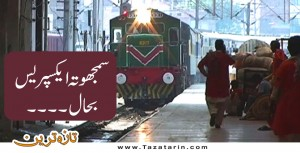 Samjhota express restart