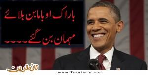 Barak Obama becomes a surprised guest