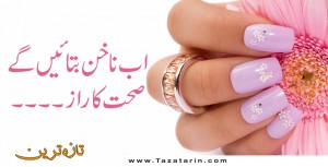 Now nails will tell about health
