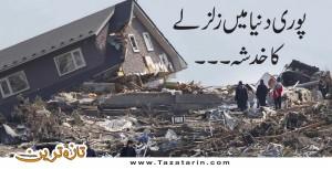 Dangerous earthquake is expected soon…