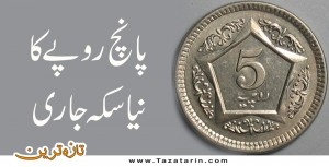The new five rupee coin issued