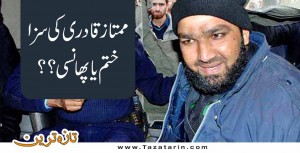 Qadri's punishment is likely to be finished