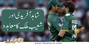 Shahid Afridi and Shoaib Malik deal