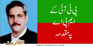 Case fired against pti mpa