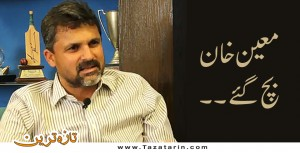 Casino scandal and moin khan