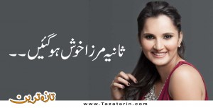 Sania Mirza has expressed happiness