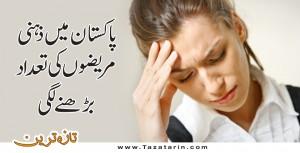 The ratio of mental people is increased in Pakistan