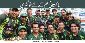 Pakistan got good news