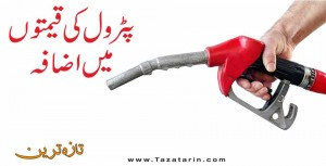 Petrol prices are increased