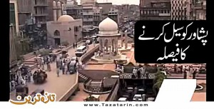 Peshawar is decided to be sealed