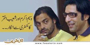Waseem akram and shoaib akhtar refuse to comentry