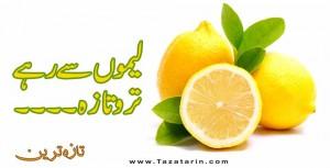lemon adventages