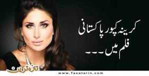 Kareena kapoor will act in Pakistan film