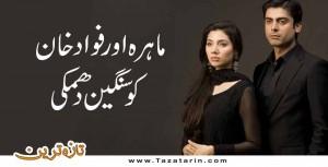 Mahira and fawad khan got threats