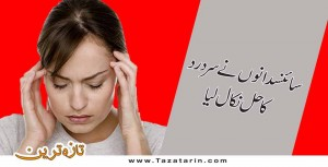 Easy way to get rid from headache