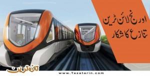 Orange Line train is under dispute