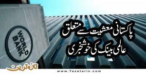 World bank sees optimism about Pakistan's economic condition