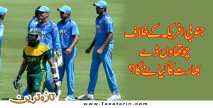 India will loss or win?