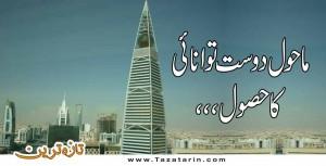 rayaz city