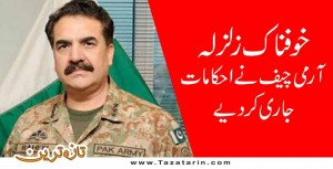 Raheel shareef gave instructions to army