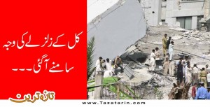 Reasons behind earthquake