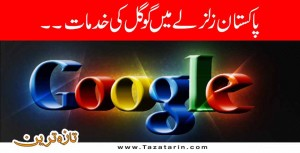 Services of google in Pakistan earthquake