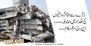 earth quake victims