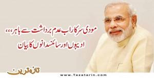 modi prime minister